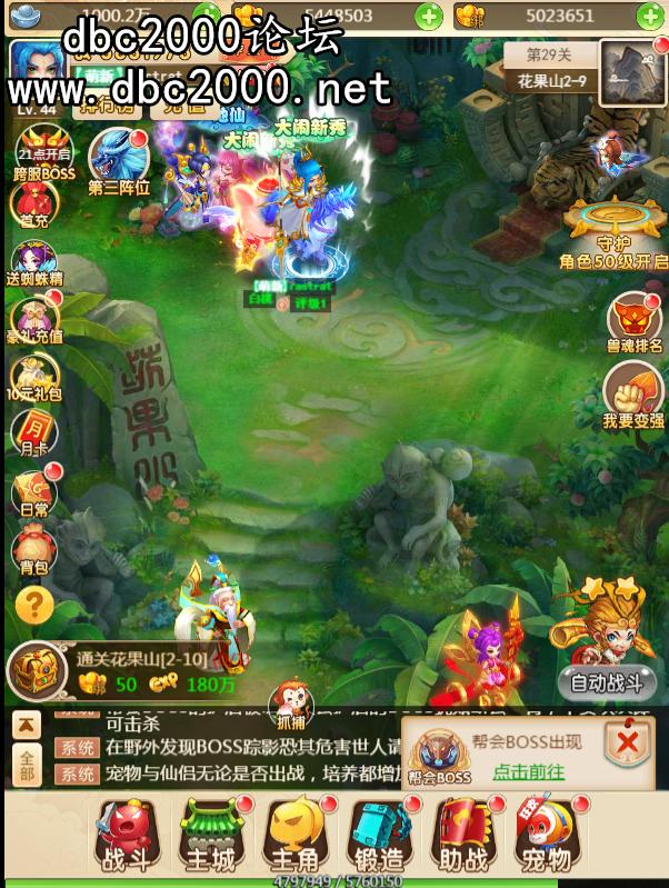 幻梦西游-3.png